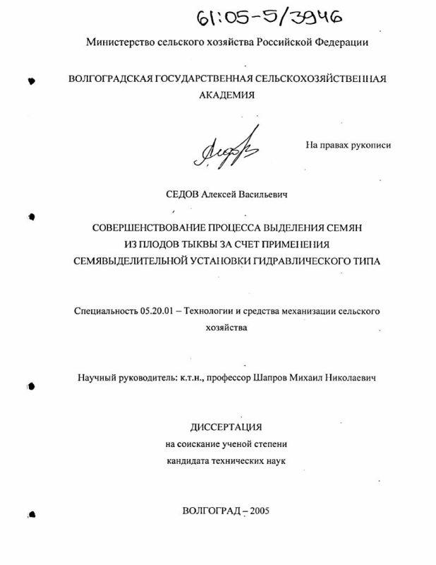Титульный лист Совершенствование процесса выделения семян из плодов тыквы за счет применения семявыделительной установки гидравлического типа