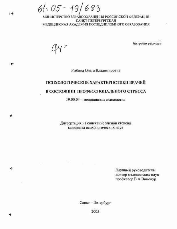 Титульный лист Психологические характеристики врачей в состоянии профессионального стресса
