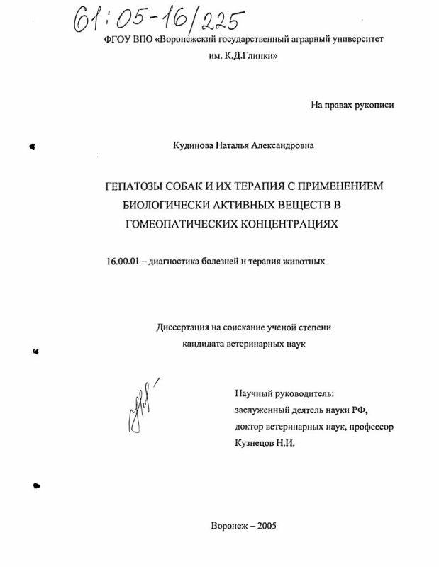 Титульный лист Гепатозы собак и их терапия с применением биологически активных веществ в гомеопатических концентрациях