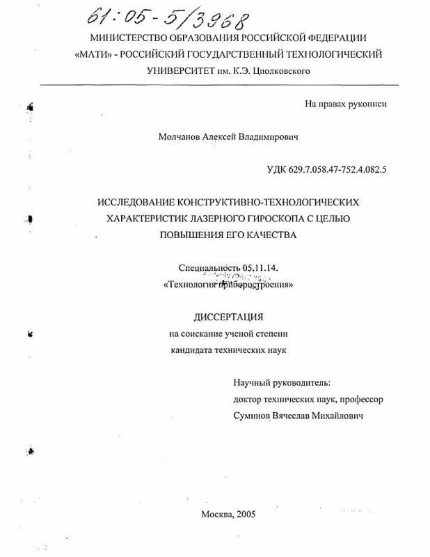 Титульный лист Исследование конструктивно-технологических характеристик лазерного гироскопа с целью повышения его качества