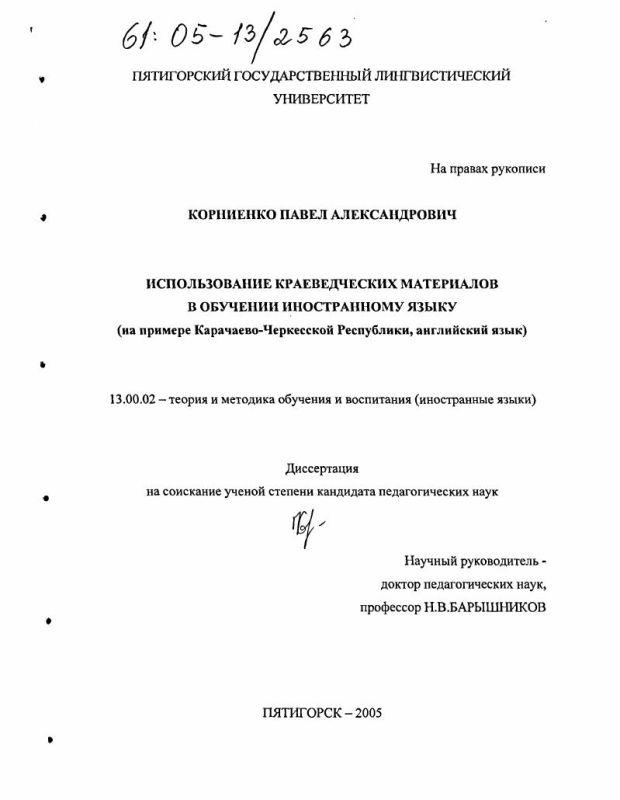 Титульный лист Использование краеведческих материалов в обучении иностранным языкам : На примере Карачаево-Черкесской Республики, английский язык