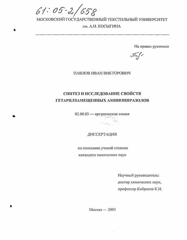 Титульный лист Синтез и исследование свойств гетарилзамещенных аминопиразолов