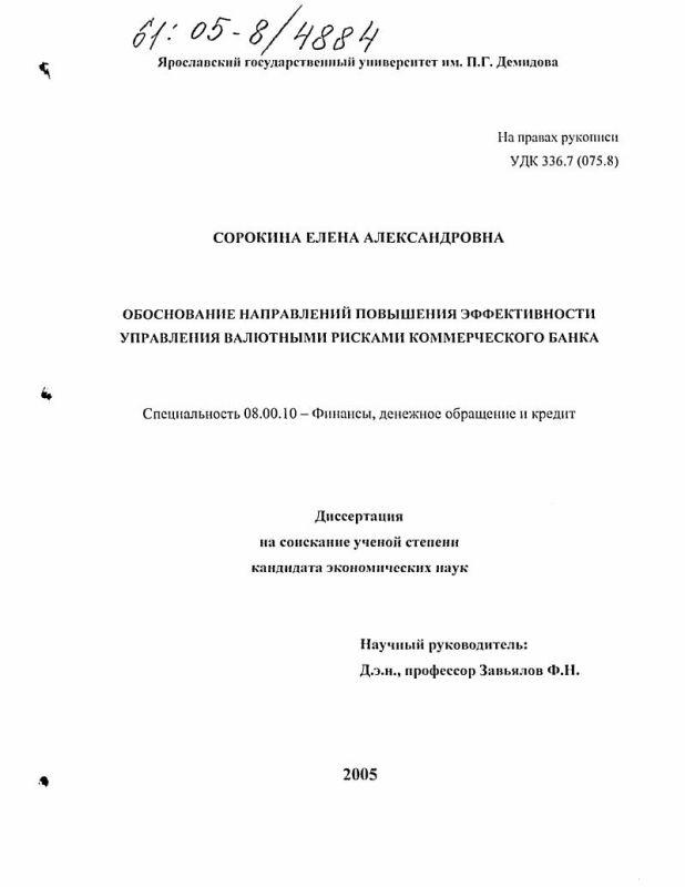 Титульный лист Обоснование направлений повышения эффективности управления валютными рисками коммерческого банка