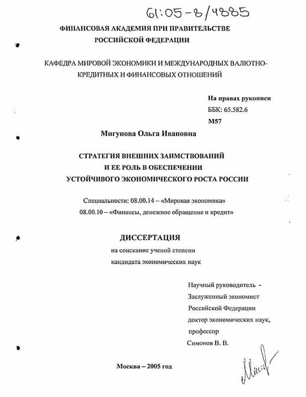 Титульный лист Стратегия внешних заимствований и ее роль в обеспечении устойчивого экономического роста России