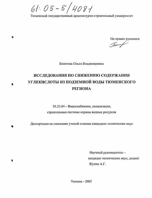 Титульный лист Исследования по снижению содержания углекислоты из подземной воды Тюменского региона