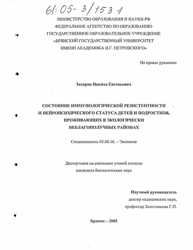Титульный лист Состояние иммунологической резистентности и нейропсихического статуса детей и подростков, проживающих в экологически неблагополучных районах