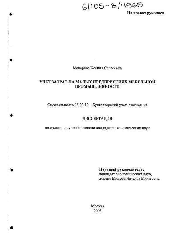 Титульный лист Учет затрат на малых предприятиях мебельной промышленности