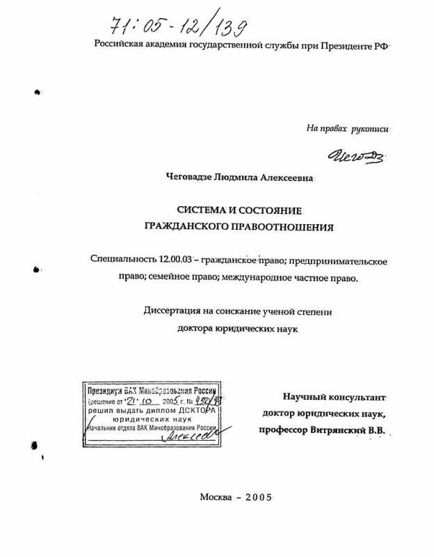Титульный лист Система и состояние гражданского правоотношения