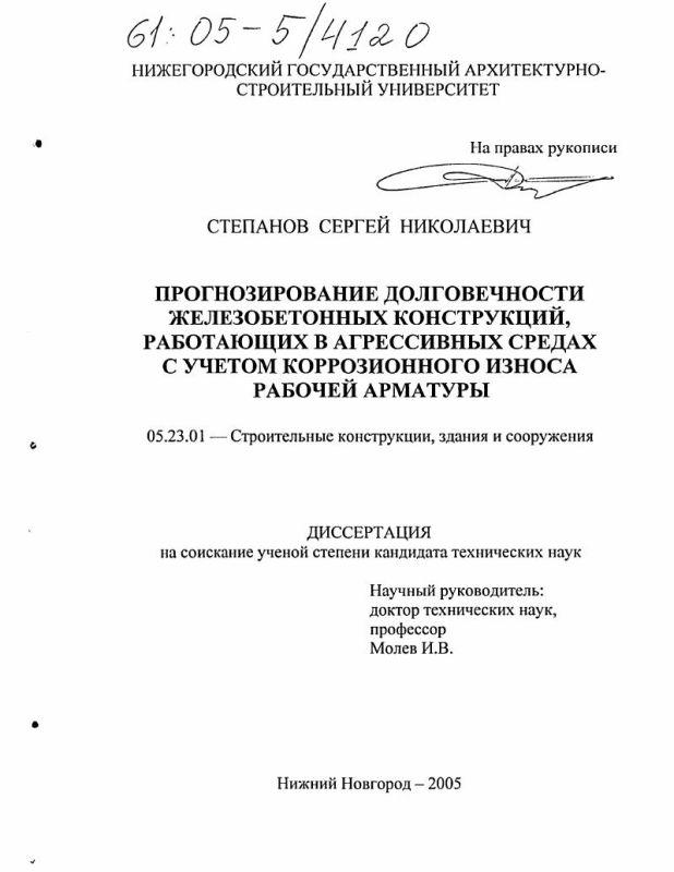 Титульный лист Прогнозирование долговечности железобетонных конструкций, работающих в агрессивных средах с учетом коррозионного износа рабочей арматуры