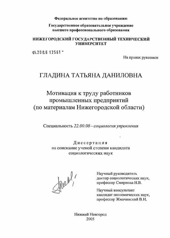 Титульный лист Мотивация к труду работников промышленных предприятий : По материалам Нижегородской области