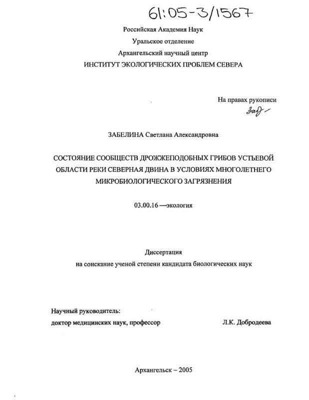 Титульный лист Состояние сообществ дрожжеподобных грибов устьевой области реки Северная Двина в условиях многолетнего микробиологического загрязнения
