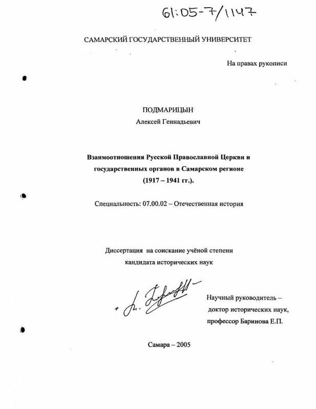 Титульный лист Взаимоотношения Русской Православной Церкви и государственных органов в Самарском регионе : 1917-1941 гг.