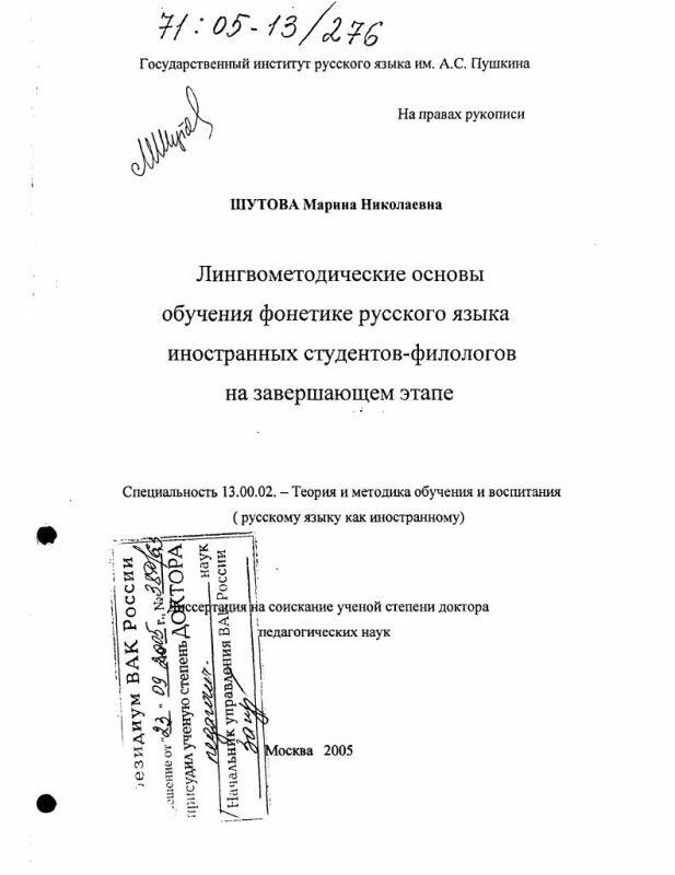 Титульный лист Лингвометодические основы обучения фонетике русского языка иностранных студентов-филологов на завершающем этапе