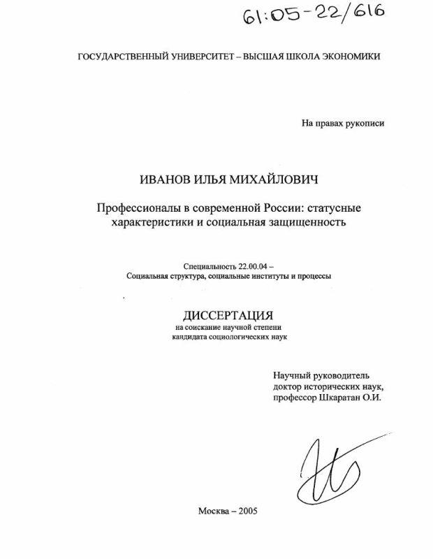 Титульный лист Профессионалы в современной России: статусные характеристики и социальная защищенность
