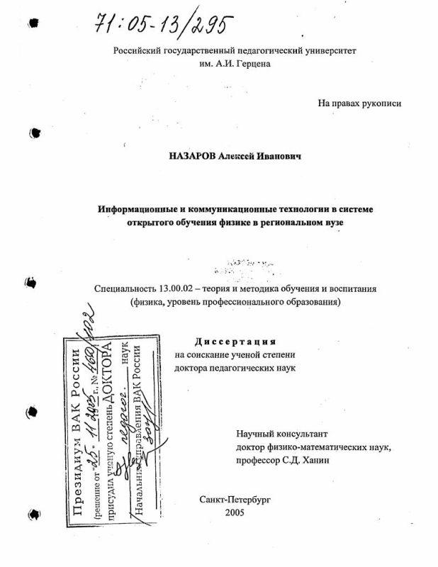 Титульный лист Информационные и коммуникационные технологии в системе открытого обучения физике в региональном вузе