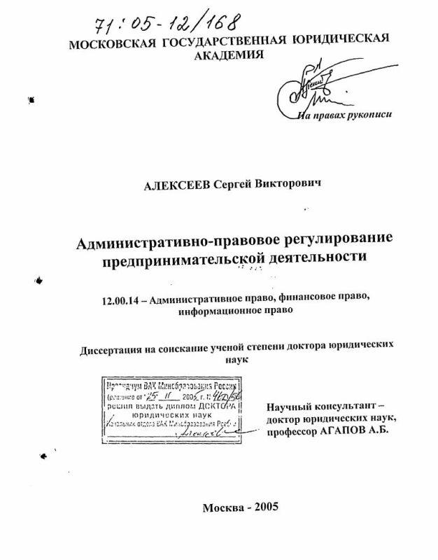Титульный лист Административно-правовое регулирование предпринимательской деятельности