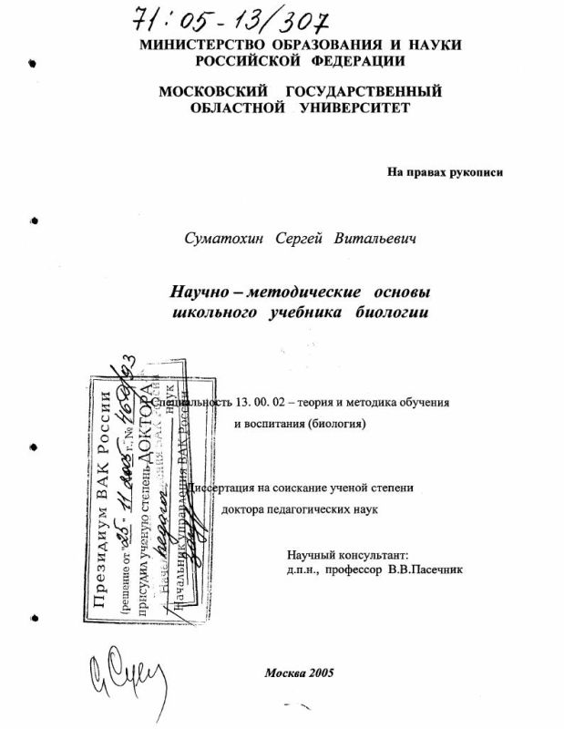 Титульный лист Научно-методические основы школьного учебника биологии