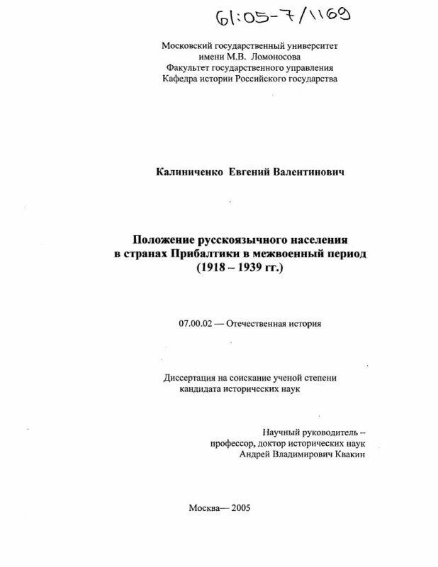 Титульный лист Положение русскоязычного населения в странах Прибалтики в межвоенный период (1918-1939 гг.)