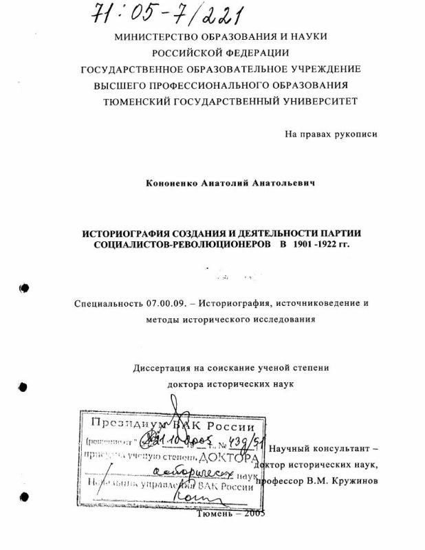 Титульный лист Историография создания и деятельности партии социалистов-революционеров в 1901-1922 гг.