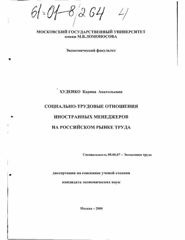 Титульный лист Социально-трудовые отношения иностранных менеджеров на российском рынке труда