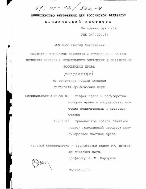 Титульный лист Некоторые теоретико-правовые и гражданско-правовые проблемы векселя и вексельного обращения в современном российском праве