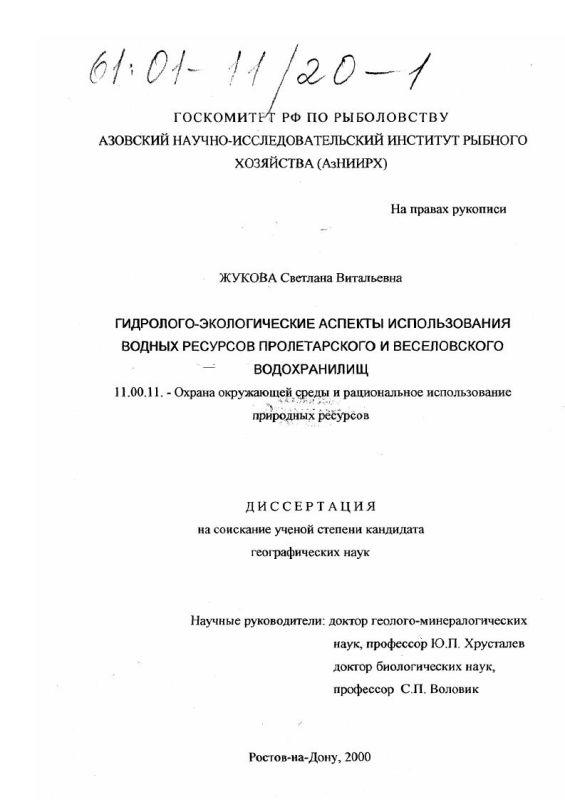 Титульный лист Гидролого-экологические аспекты использования водных ресурсов Пролетарского и Веселовского водохранилищ
