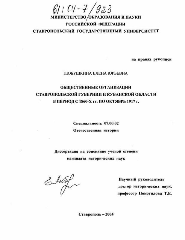 Титульный лист Общественные организации Ставропольской губернии и Кубанской области в период с 1860-х гг. по октябрь 1917 г.