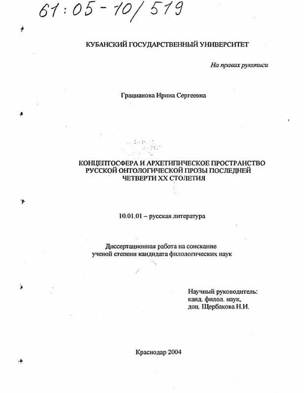 Титульный лист Концептосфера и архетипическое пространство русской онтологической прозы последней четверти XX столетия