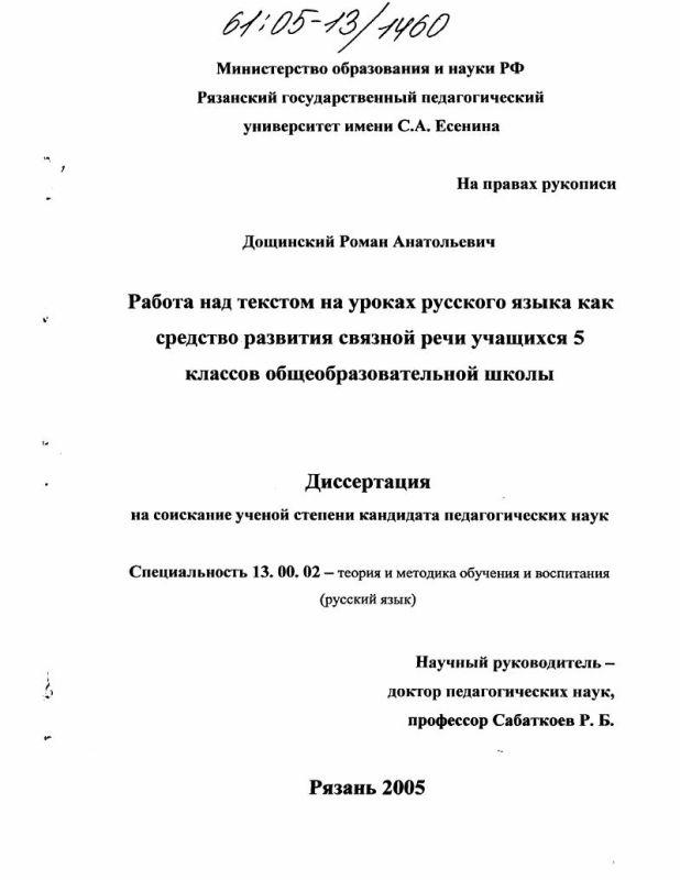 Титульный лист Работа над текстом на уроках русского языка как средство развития связной речи учащихся 5 классов общеобразовательной школы