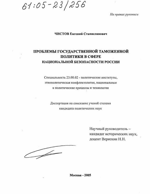 Титульный лист Проблемы государственной таможенной политики в сфере национальной безопасности России