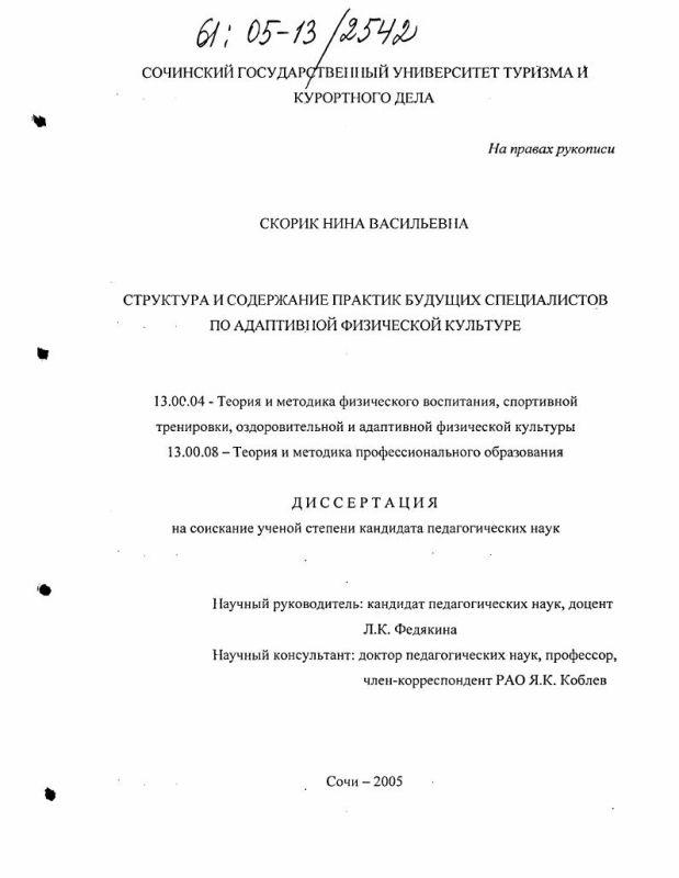 Титульный лист Структура и содержание практик будущих специалистов по адаптивной физической культуре