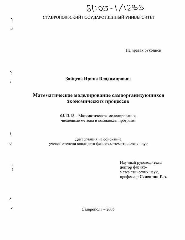 Титульный лист Математическое моделирование самоорганизующихся экономических процессов