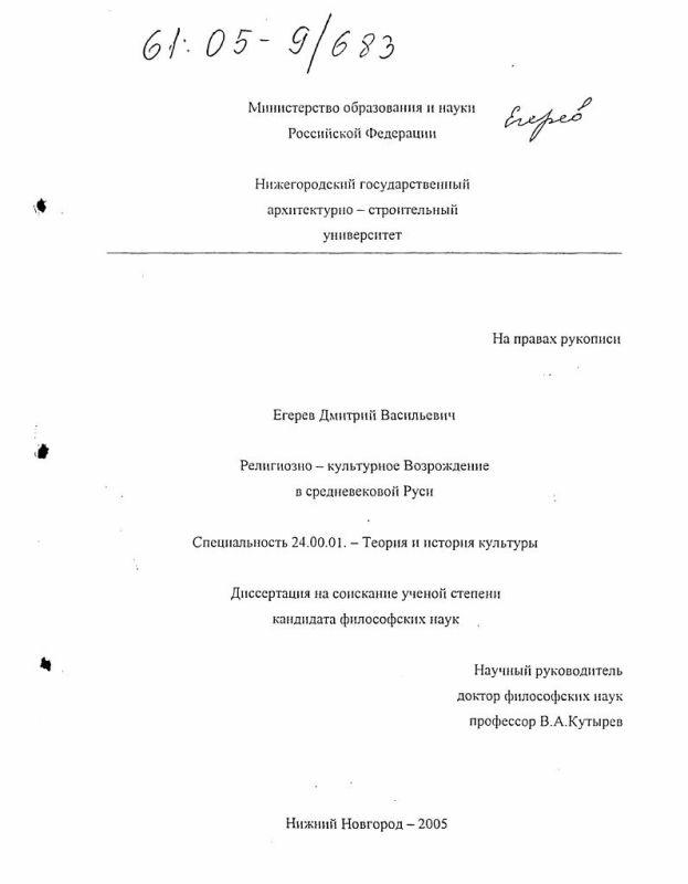 Титульный лист Религиозно-культурное Возрождение в средневековой Руси