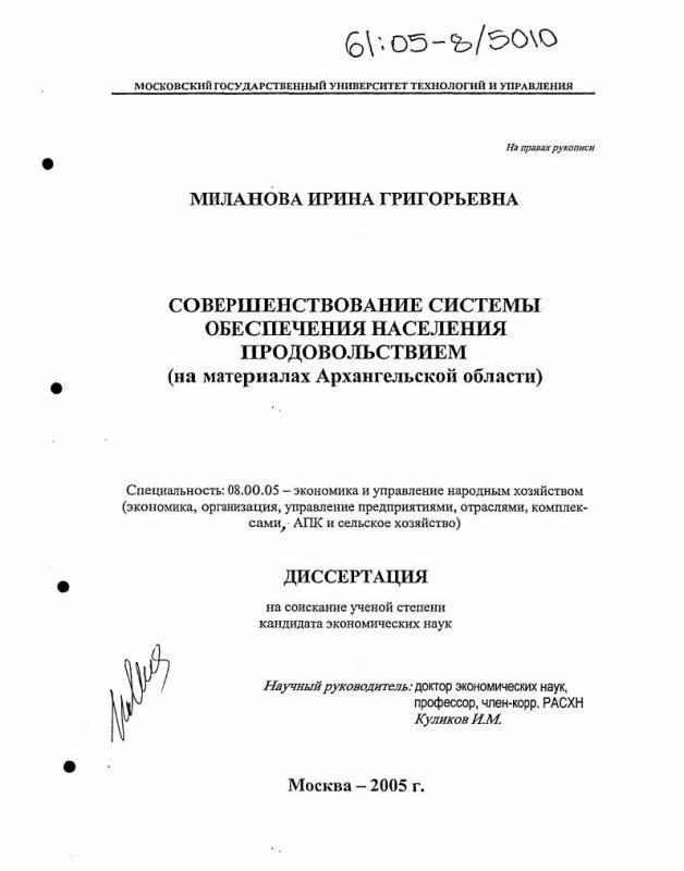 Титульный лист Совершенствование системы обеспечения населения продовольствием : На материалах Архангельской области
