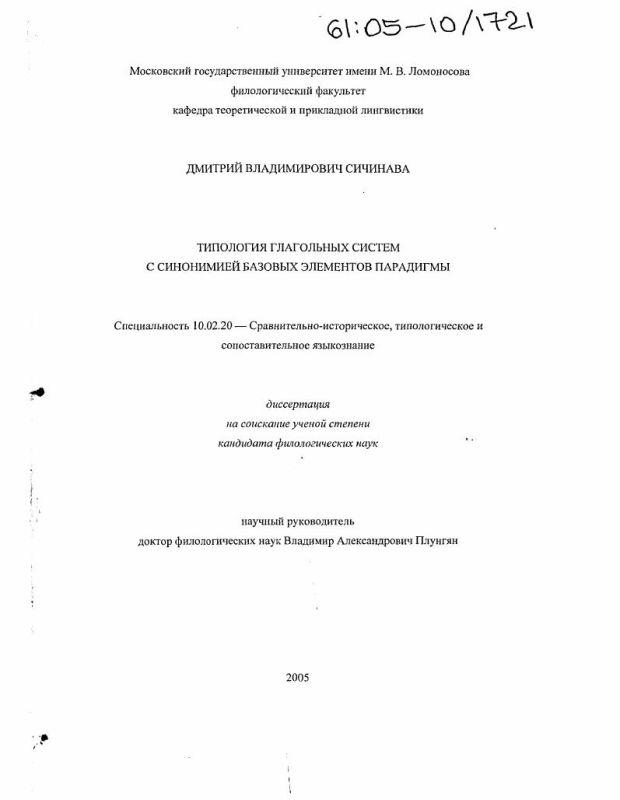 Титульный лист Типология глагольных систем с синонимией базовых элементов парадигмы