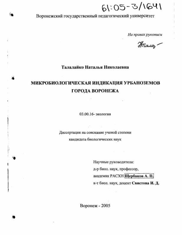 Титульный лист Микробиологическая индикация урбаноземов города Воронежа