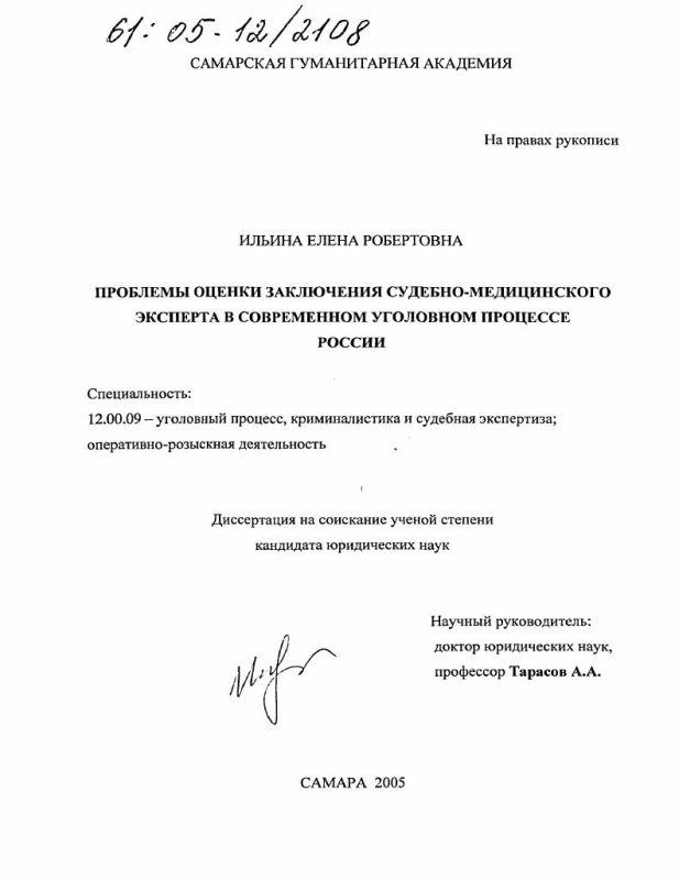 Титульный лист Проблемы оценки заключения судебно-медицинского эксперта в современном уголовном процессе России