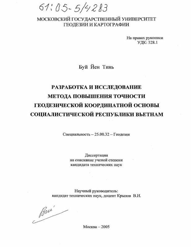 Титульный лист Разработка и исследование метода повышения точности геодезической координатной основы Социалистической Республики Вьетнам