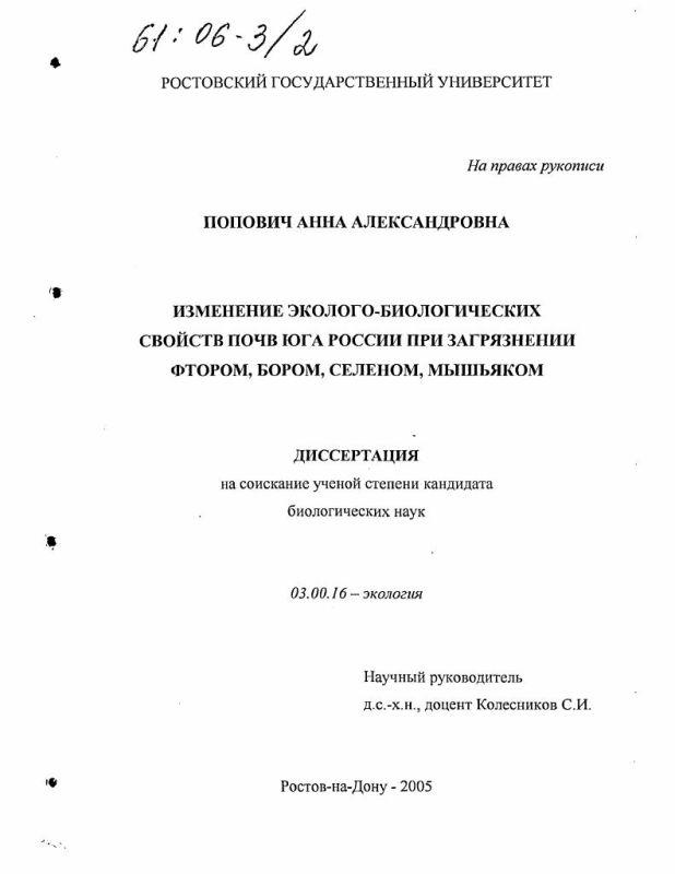 Титульный лист Изменение эколого-биологических свойств почв Юга России при загрязнении фтором, бором, селеном, мышьяком
