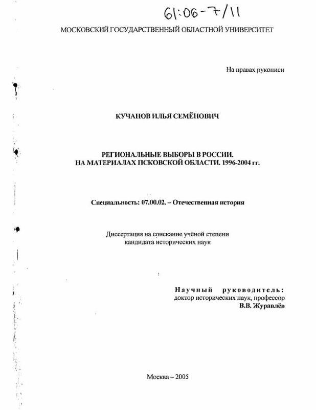 Титульный лист Региональные выборы в России : На материалах Псковской области. 1996-2004 гг.