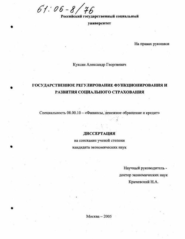 Титульный лист Государственное регулирование функционирования и развития социального страхования