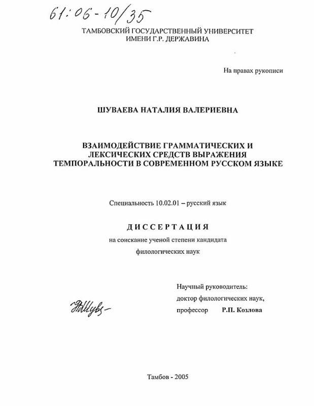 Титульный лист Взаимодействие грамматических и лексических средств выражения темпоральности в современном русском языке