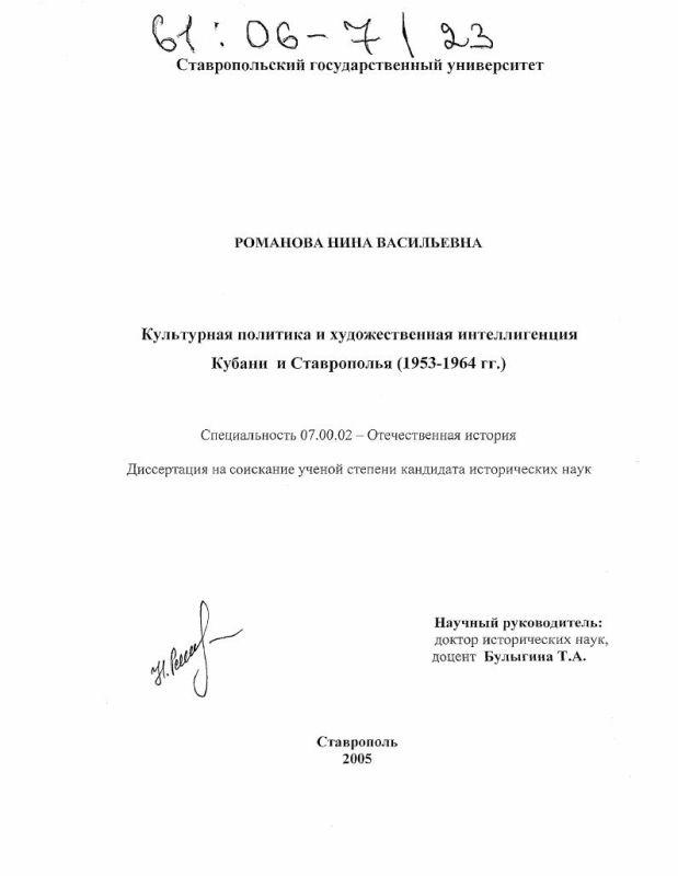 Титульный лист Культурная политика и художественная интеллигенция Кубани и Ставрополья : 1953-1964 гг.