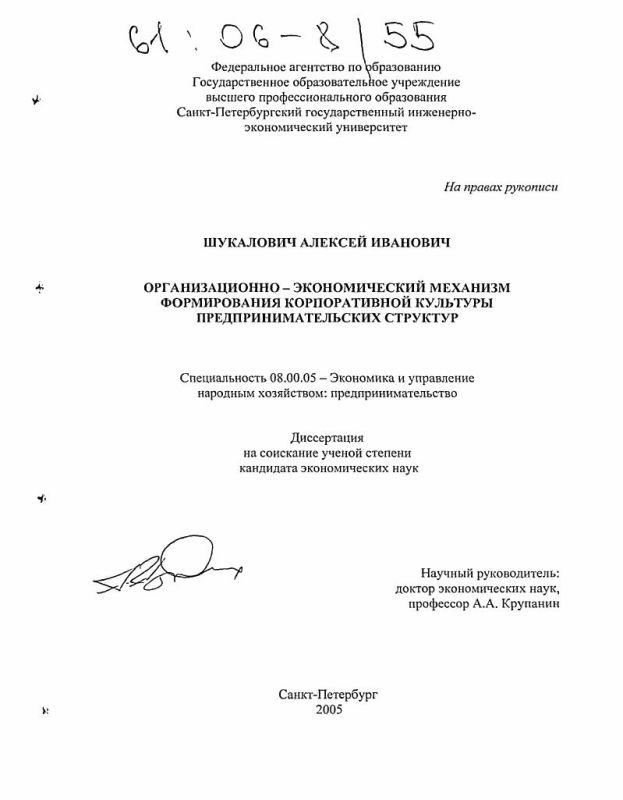 Титульный лист Организационно-экономический механизм формирования корпоративной культуры предпринимательских структур