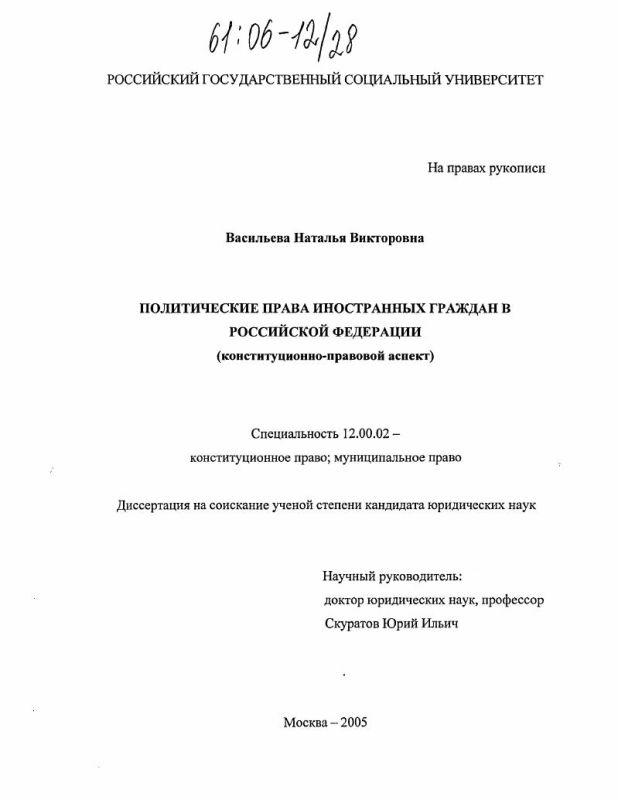 Титульный лист Политические права иностранных граждан в Российской Федерации : Конституционно-правовой аспект
