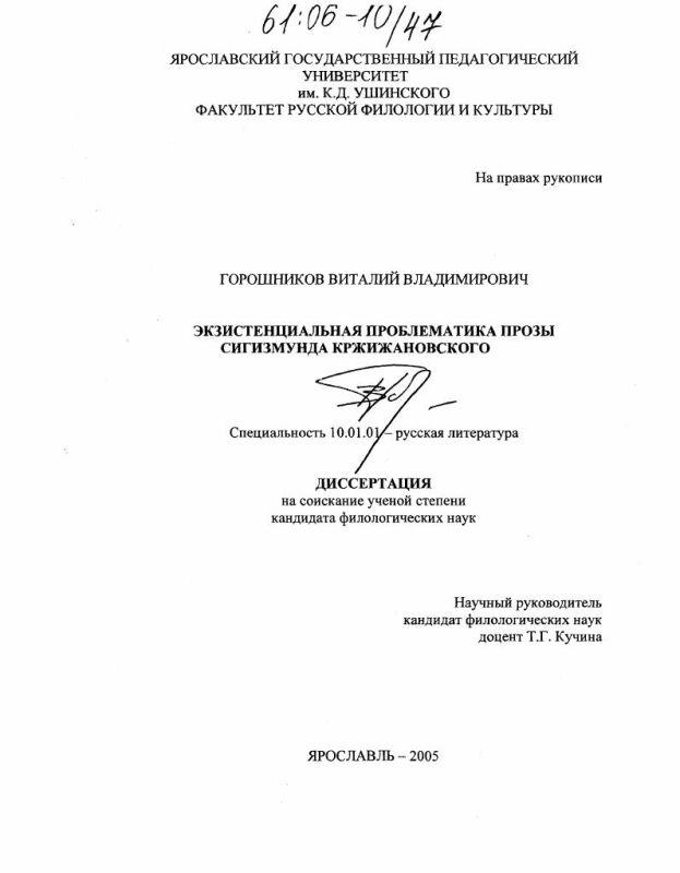 Титульный лист Экзистенциальная проблематика прозы Сигизмунда Кржижановского