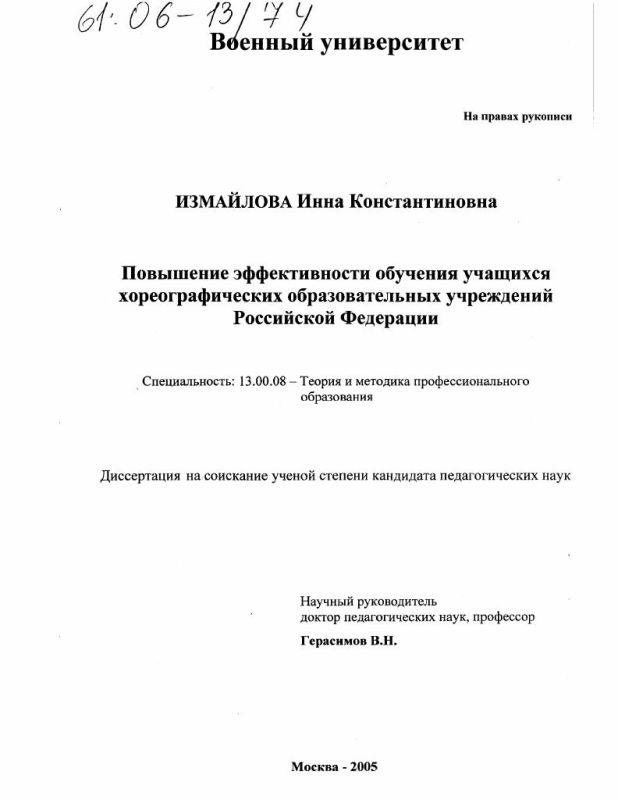 Титульный лист Повышение эффективности обучения учащихся хореографических образовательных учреждений Российской Федерации