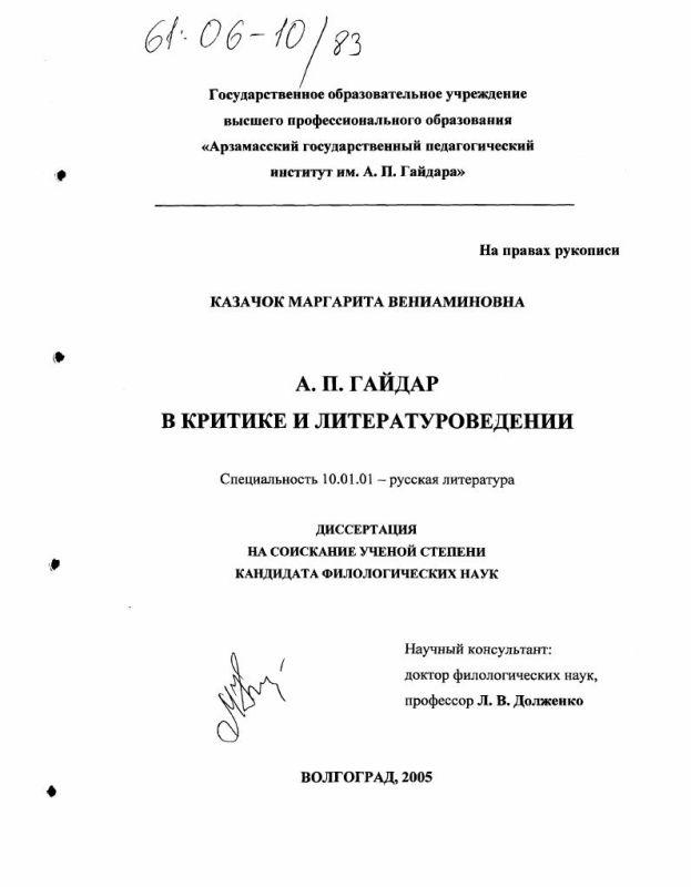 Титульный лист А.П. Гайдар в критике и литературоведении