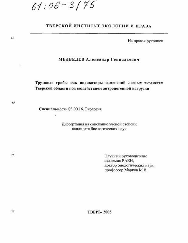Титульный лист Трутовые грибы как индикаторы изменений лесных экосистем Тверской области под воздействием антропогенной нагрузки