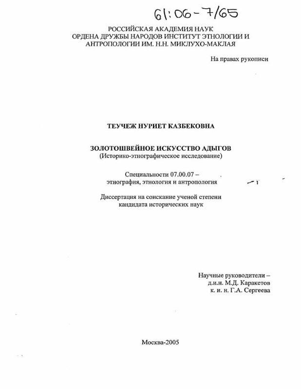 Титульный лист Золотошвейное искусство адыгов : Историко-этнографическое исследование